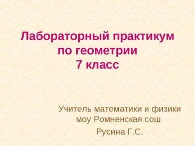 Лабораторный практикум по геометрии 7 класс Учитель математики и физики моу Р...