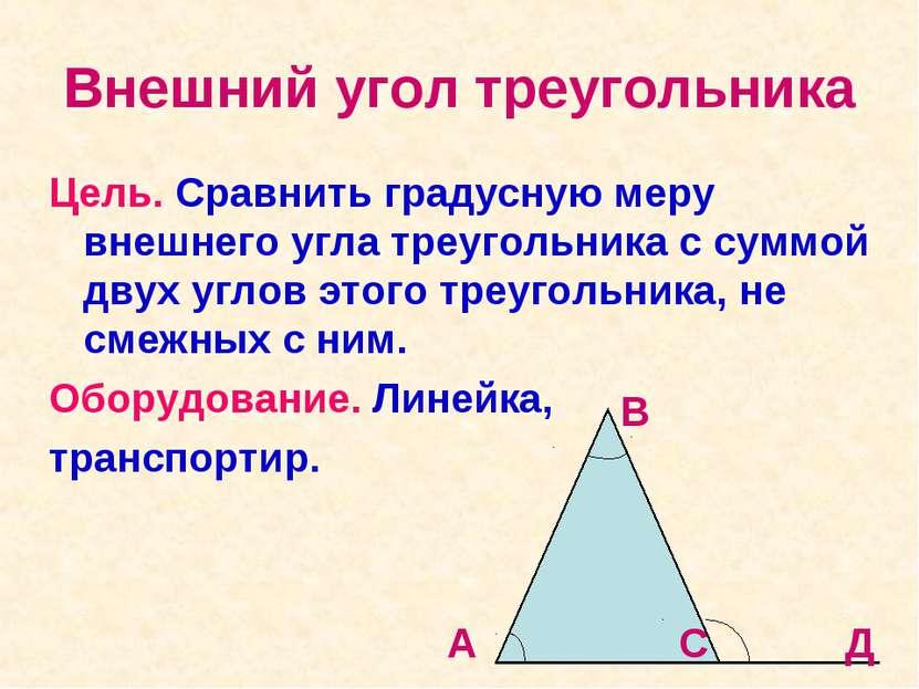 Внешний угол треугольника Цель. Сравнить градусную меру внешнего угла треугол...