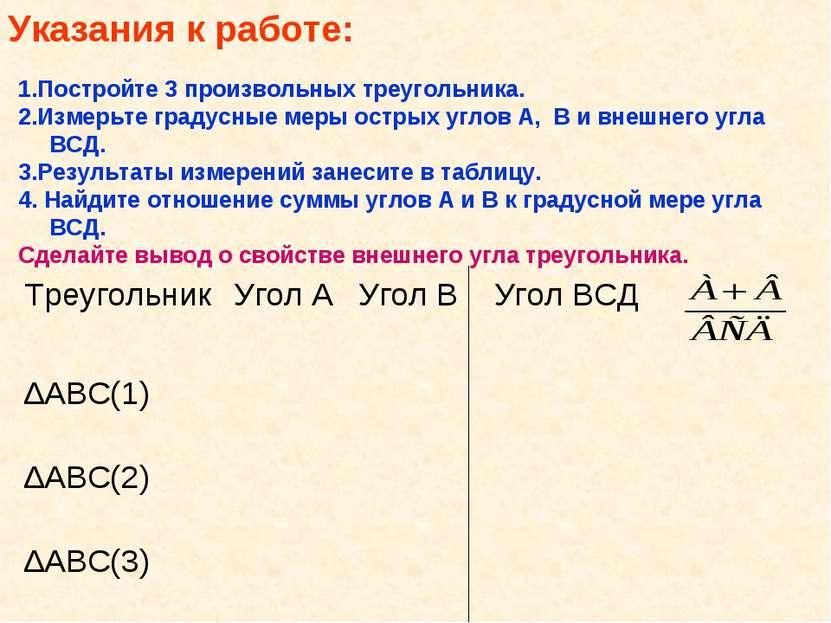 Указания к работе: 1.Постройте 3 произвольных треугольника. 2.Измерьте градус...