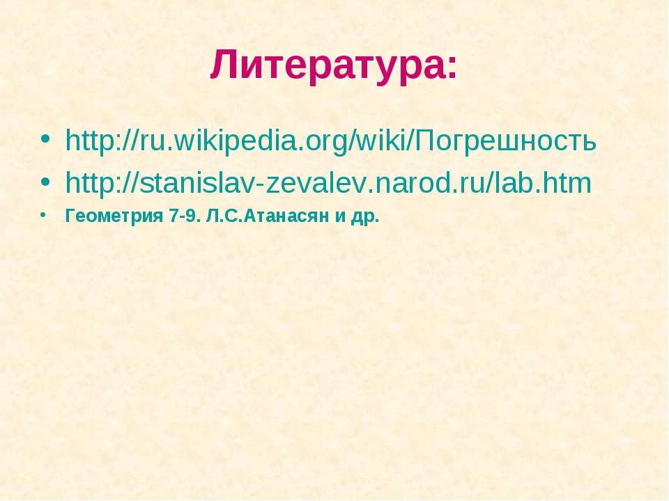 Литература: http://ru.wikipedia.org/wiki/Погрешность http://stanislav-zevalev...