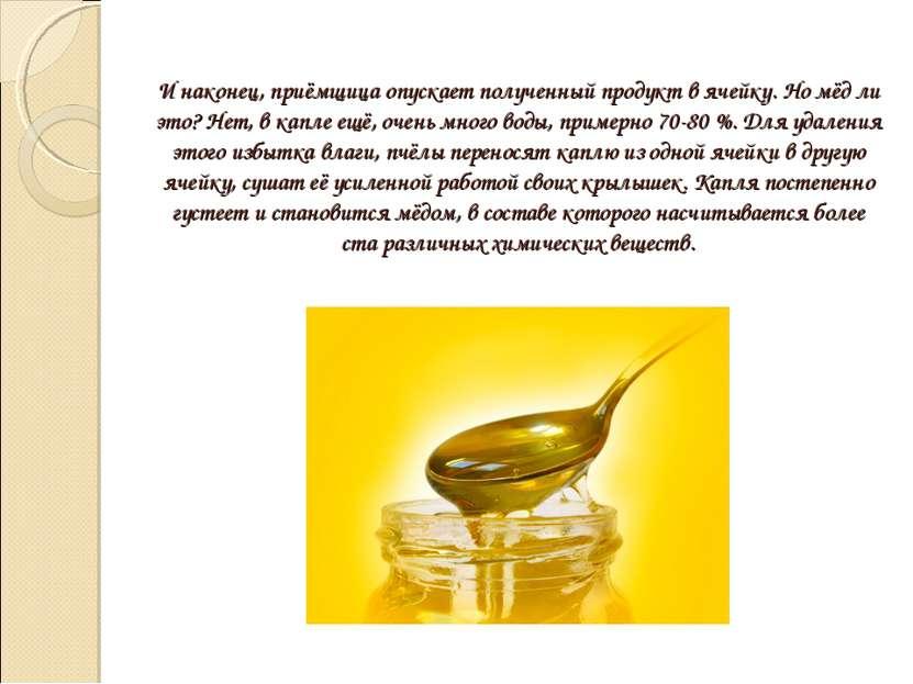 И наконец, приёмщица опускает полученный продукт в ячейку. Но мёд ли это? Нет...