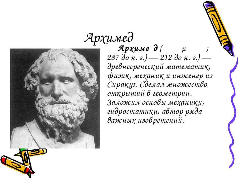 Архимед Архиме д (Ἀρχιμήδης; 287дон.э.)— 212дон.э.)— древнегреческий ...