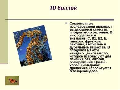 10 6иллов Современные исследователи признают выдающиеся качества плодов этого...