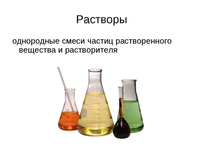 Растворы однородные смеси частиц растворенного вещества и растворителя