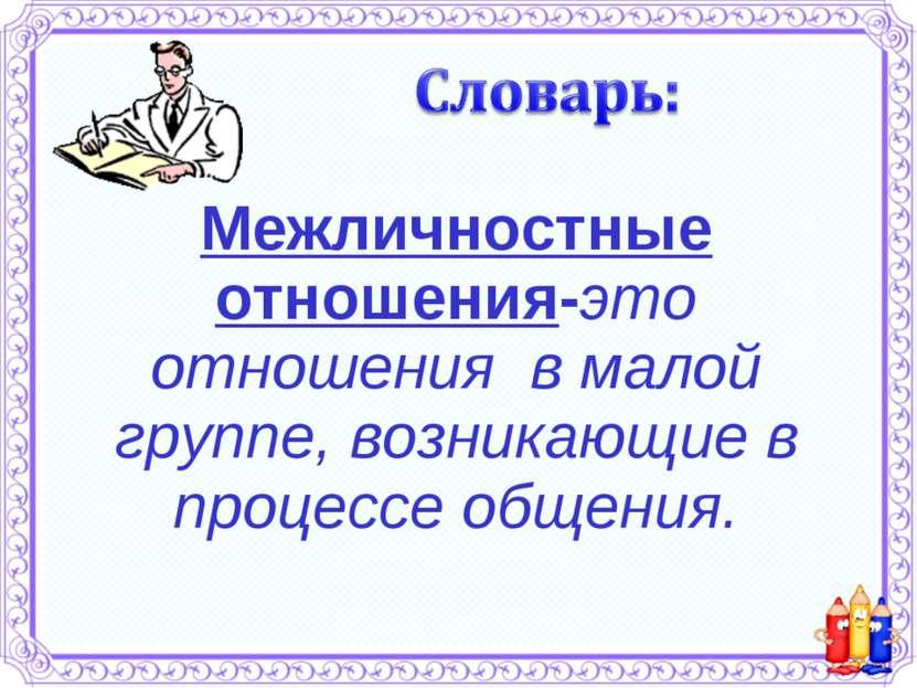Межличностные отношения-это отношения в малой группе, возникающие в процессе ...
