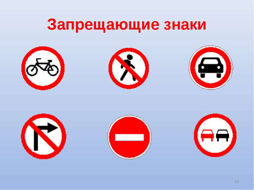 Запрещающие знаки *