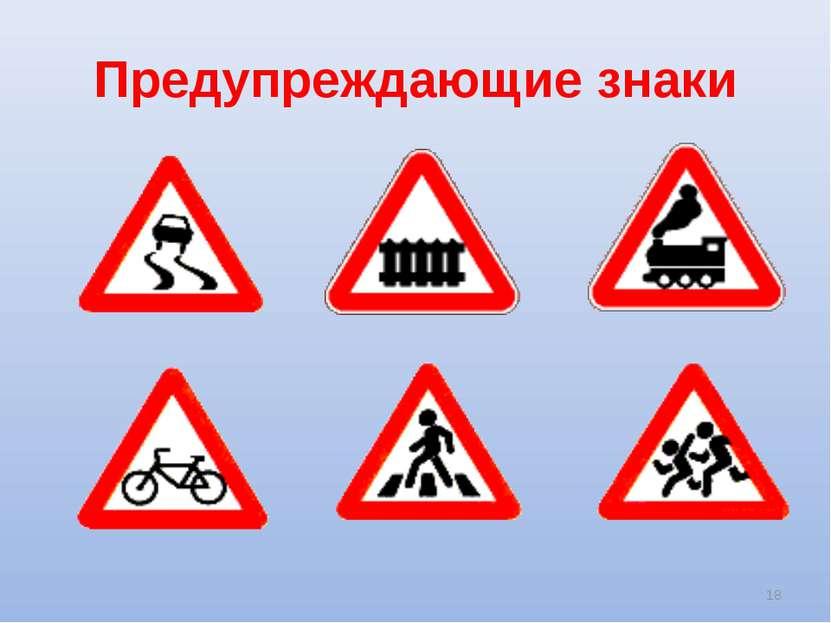 Предупреждающие знаки *