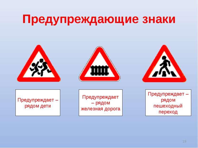 * Предупреждающие знаки Предупреждает – рядом дети Предупреждает – рядом желе...