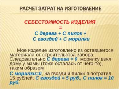 СЕБЕСТОИМОСТЬ ИЗДЕЛИЯ = С дерева + С пилок + С гвоздей + С морилки Мое издели...