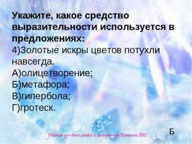 Укажите, какое средство выразительности используется в предложениях: 4)Золоты...
