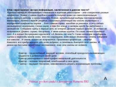 2)Как характеризует автора информация, заключенная в данном тексте? Хороший а...