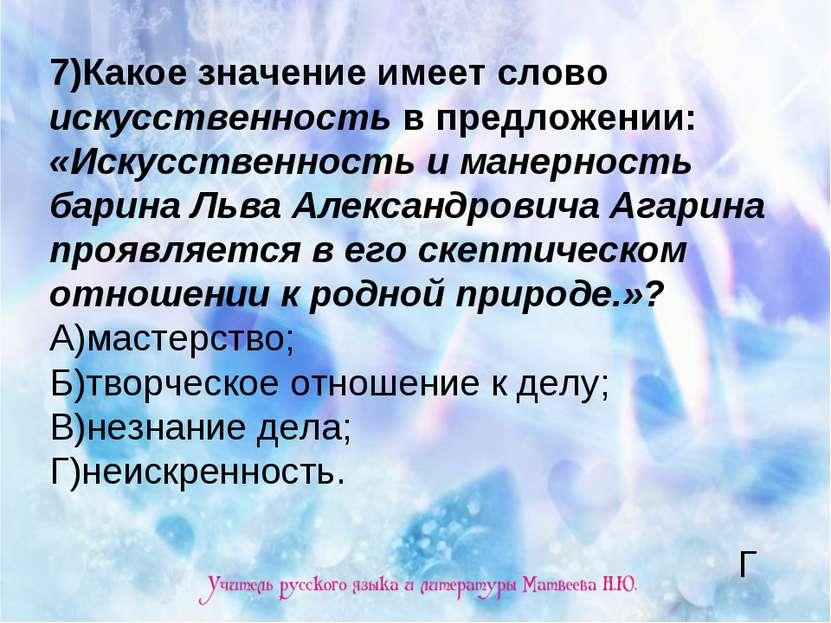 7)Какое значение имеет слово искусственность в предложении: «Искусственность ...
