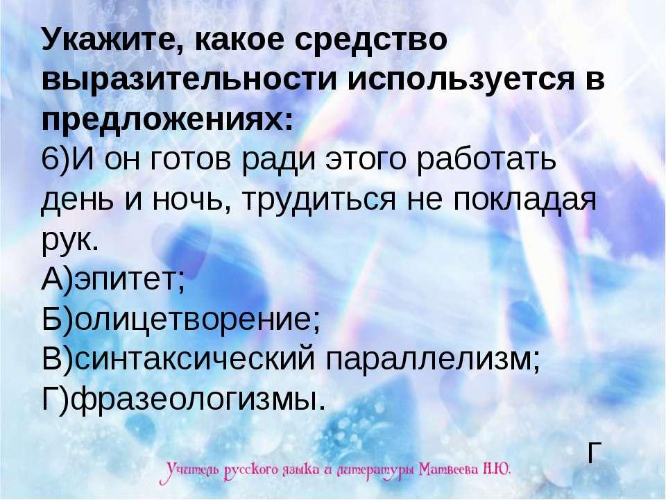 Укажите, какое средство выразительности используется в предложениях: 6)И он г...