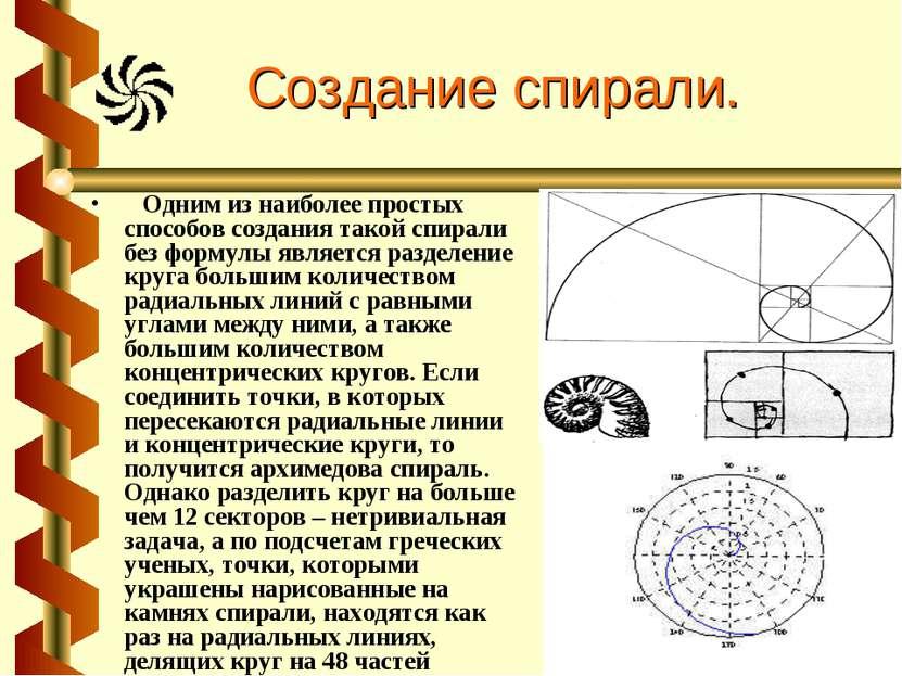 Создание спирали. Одним из наиболее простых способов создания такой спирали б...