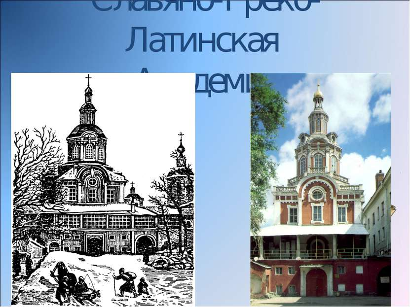 Славяно-Греко-Латинская Академия