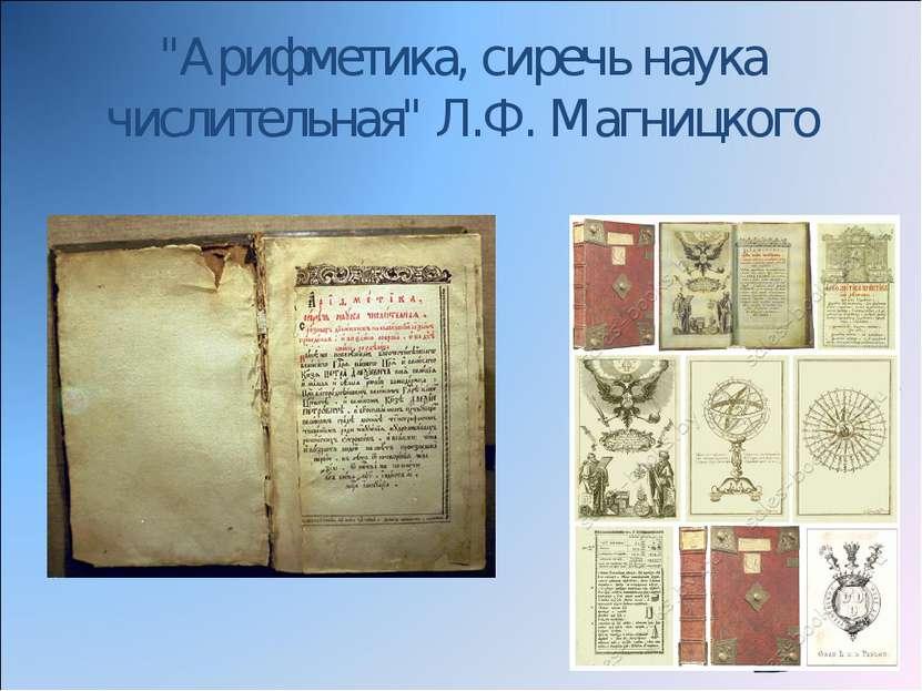 """""""Арифметика, сиречь наука числительная"""" Л.Ф. Магницкого"""