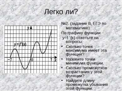 Легко ли? №2. (задание В5 ЕГЭ по математике) По графику функции y=f ´(x) отве...