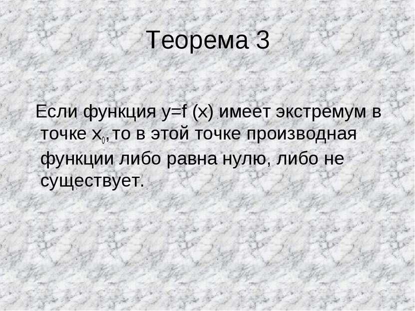 Теорема 3 Если функция y=f (x) имеет экстремум в точке х0, то в этой точке пр...