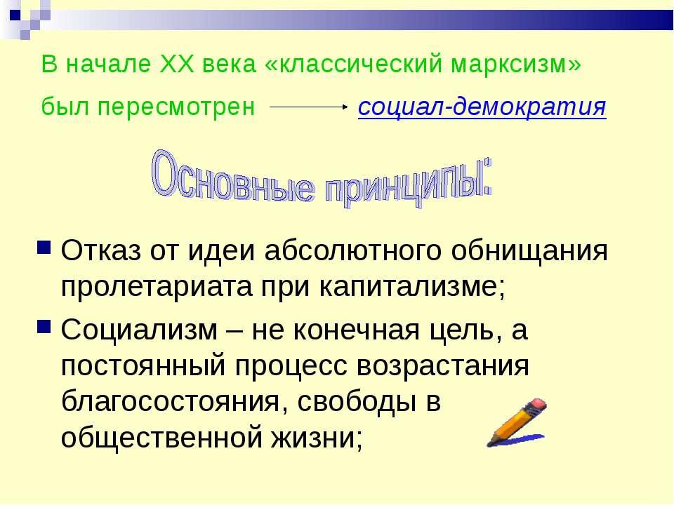 В начале ХХ века «классический марксизм» был пересмотрен социал-демократия От...