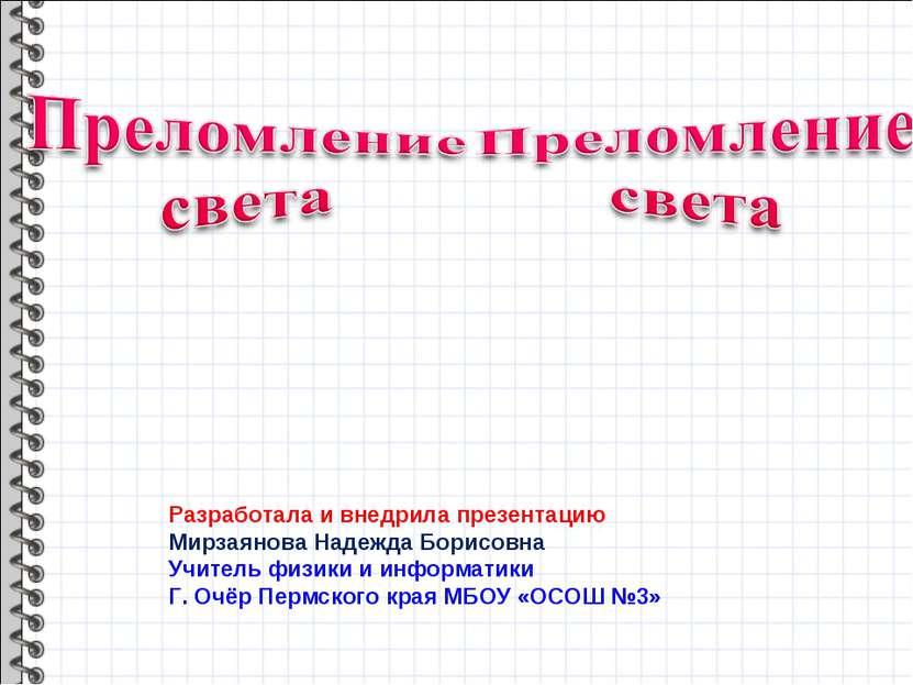 Разработала и внедрила презентацию Мирзаянова Надежда Борисовна Учитель физик...