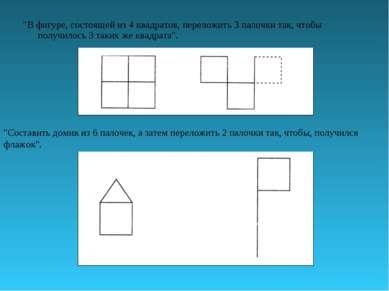 """""""В фигуре, состоящей из 4 квадратов, переложить 3 палочки так, чтобы получило..."""