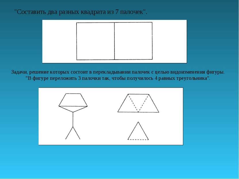 """""""Составить два разных квадрата из 7 палочек"""". Задачи, решение которых состоит..."""