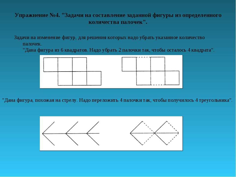 """Упражнение №4. """"Задачи на составление заданной фигуры из определенного количе..."""