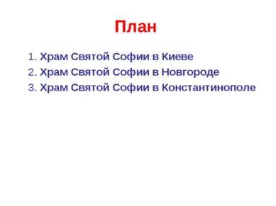 План 1. Храм Святой Софии в Киеве 2. Храм Святой Софии в Новгороде 3. Храм Св...