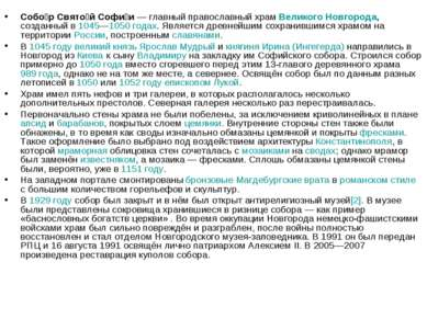 Собо р Свято й Софи и— главный православный храм Великого Новгорода, созданн...