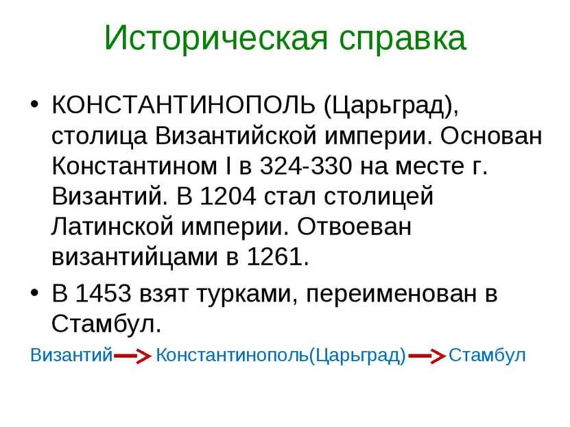 Историческая справка КОНСТАНТИНОПОЛЬ (Царьград), столица Византийской империи...