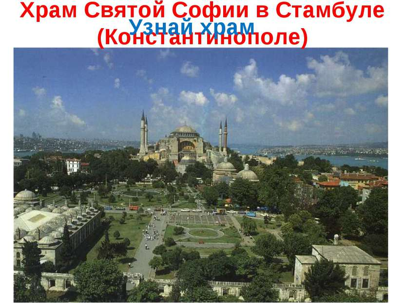 Храм Святой Софии в Стамбуле (Константинополе) Узнай храм