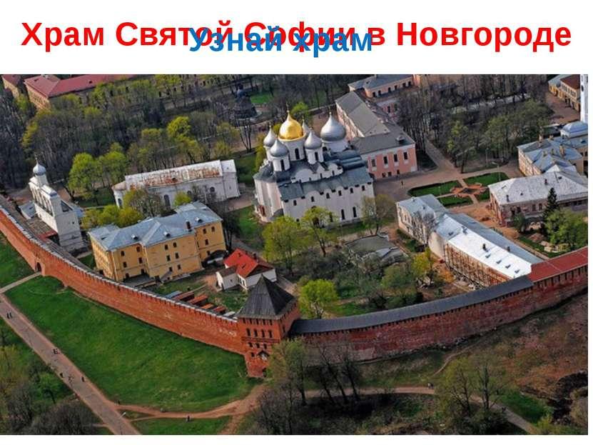 Храм Святой Софии в Новгороде Узнай храм