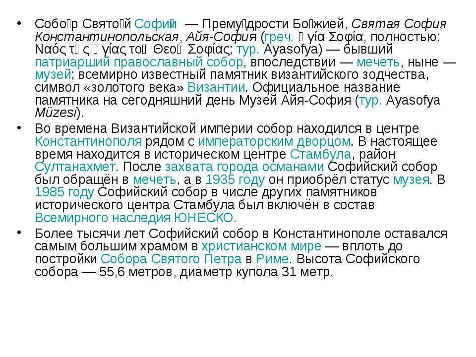 Собо р Свято й Софи и— Прему дрости Бо жией, Святая София Константинопольска...