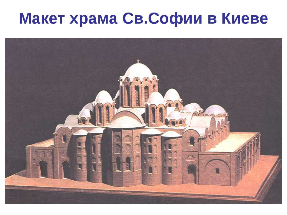 Макет храма Св.Софии в Киеве