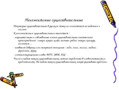 Неизменяемые существительные Некоторые существительные в русском языке не изм...