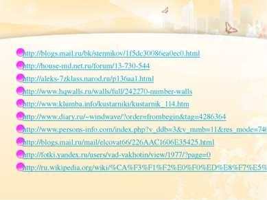 http://blogs.mail.ru/bk/stennikov/1f5dc30086ea0ec0.html http://house-md.net.r...