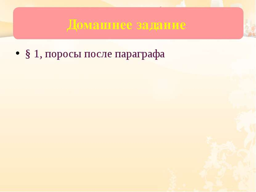 § 1, поросы после параграфа Домашнее задание