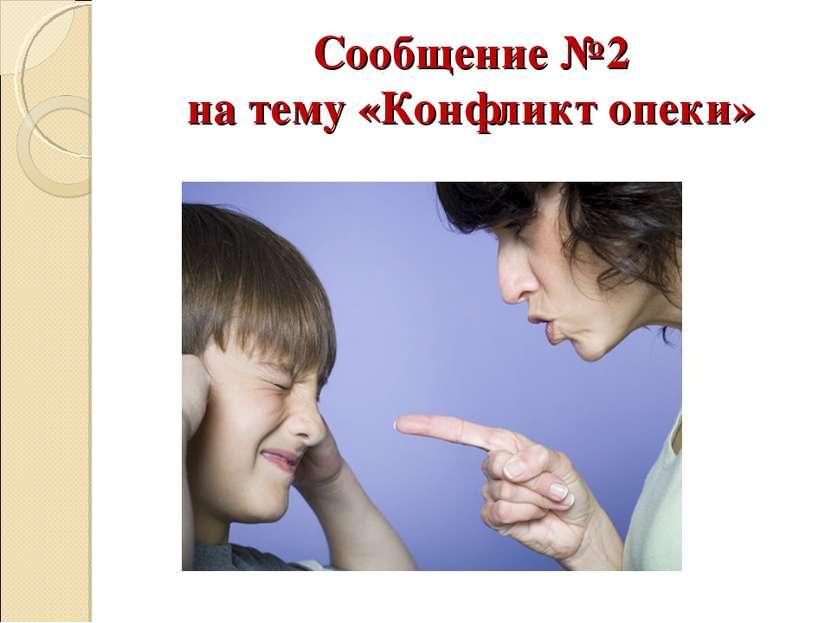 Сообщение №2 на тему «Конфликт опеки»
