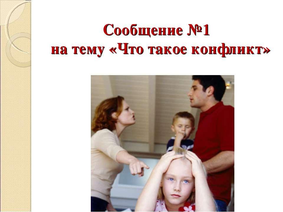 Сообщение №1 на тему «Что такое конфликт»