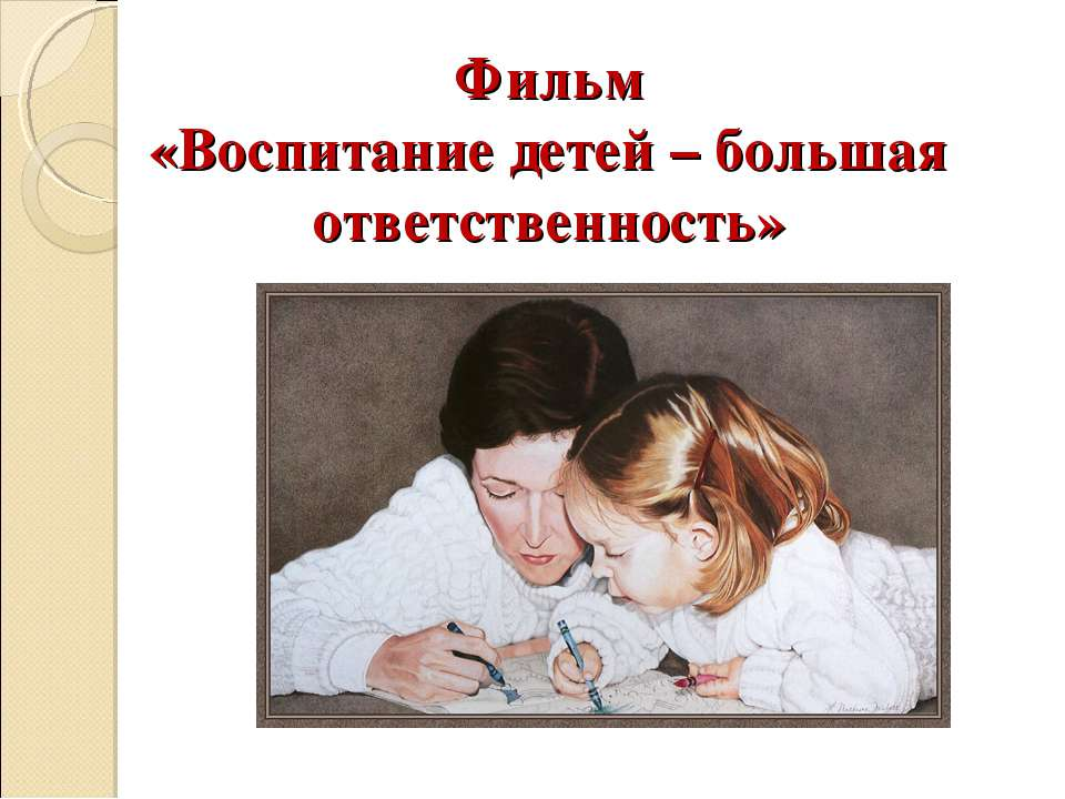 Фильм «Воспитание детей – большая ответственность»
