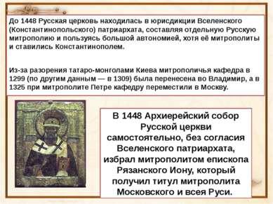 До 1448 Русская церковь находилась в юрисдикции Вселенского (Константинопольс...