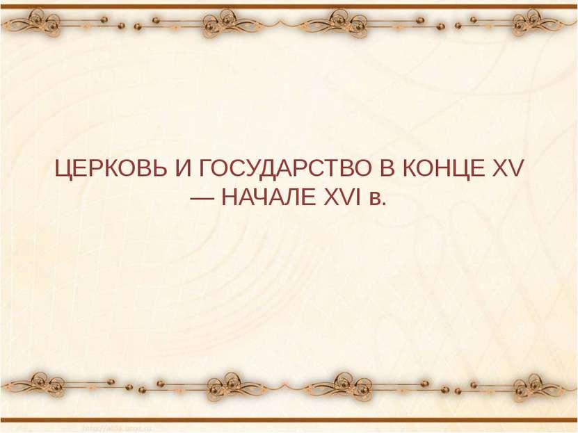 ЦЕРКОВЬ И ГОСУДАРСТВО В КОНЦЕ XV — НАЧАЛЕ XVI в.
