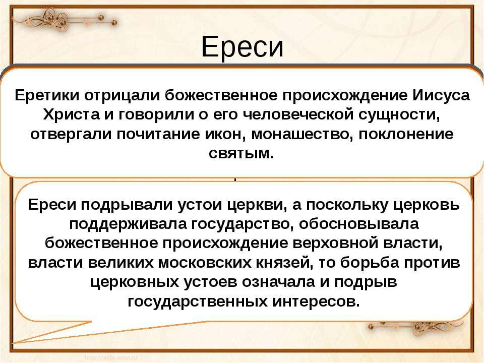 Ереси Антонина Сергеевна Матвиенко Ереси (от греческого слова «ересис», что о...