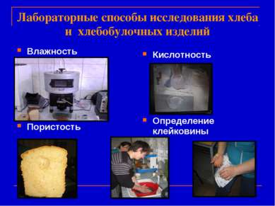Лабораторные способы исследования хлеба и хлебобулочных изделий Влажность Пор...