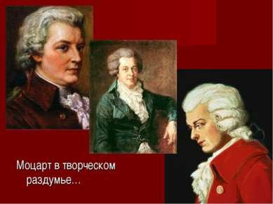 Моцарт в творческом раздумье…