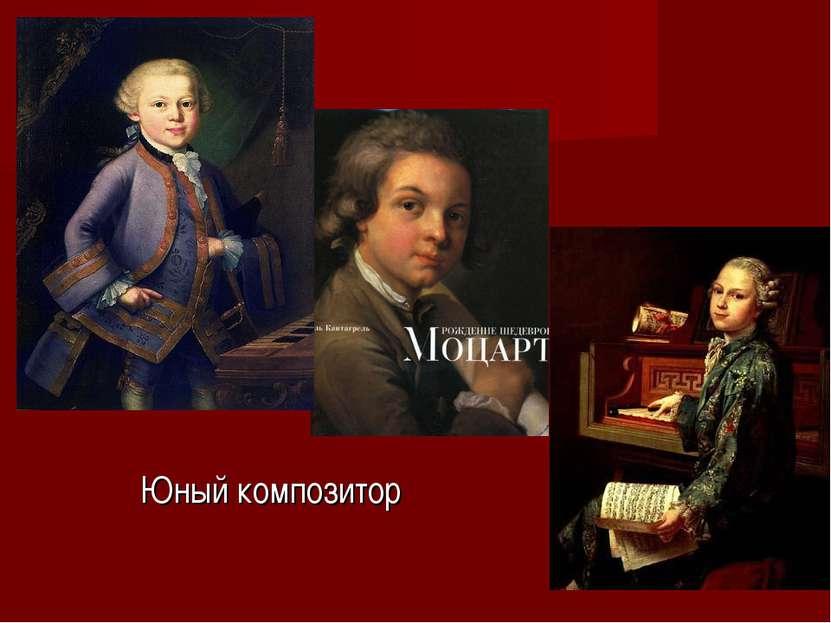 Юный композитор