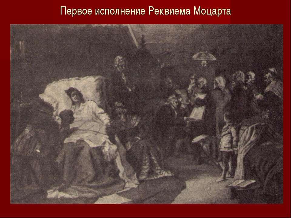 Первое исполнение Реквиема Моцарта