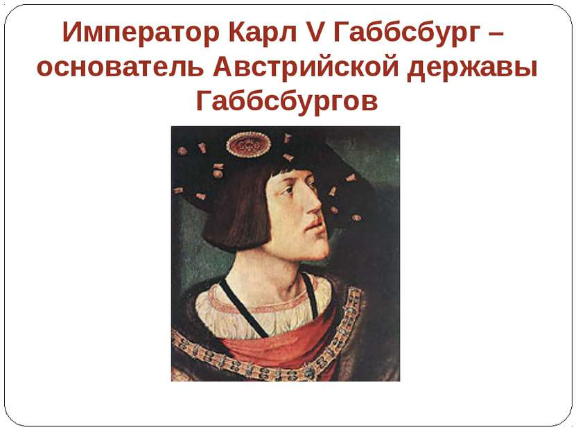 Император Карл V Габбсбург – основатель Австрийской державы Габбсбургов