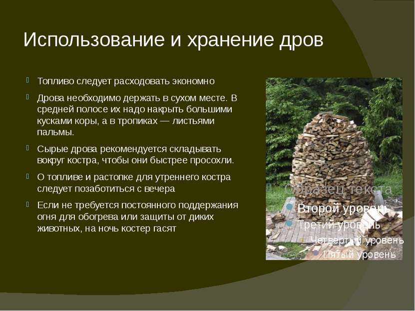 Использование и хранение дров Топливо следует расходовать экономно Дрова необ...