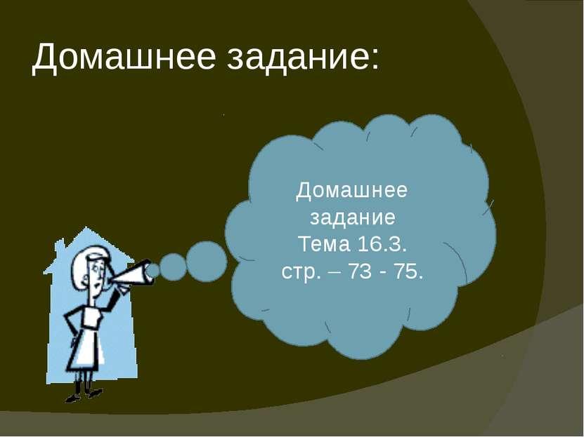 Домашнее задание: Домашнее задание Тема 16.3. стр. – 73 - 75.